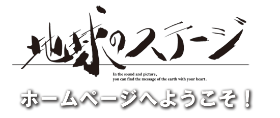 地球のステージ