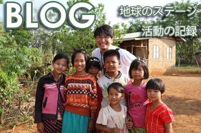 ブログ 地球のステージ活動の記録